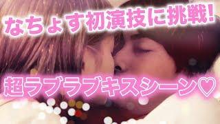 【恋愛】なちょす演技に初挑戦!いきなりキスシーンも、、、【Popteen】【comico】 - YouTube