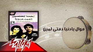 تحميل اغاني Ahmed Adaweya موال يادنيا دمتي لمين - احمد عدوية MP3