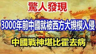 驚人發現!3000年前中國就被西方大規模入侵,中國戰神橫空出世堪比霍去病