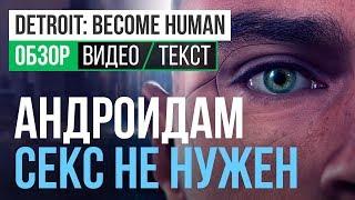 Обзор игры Detroit: Become Human