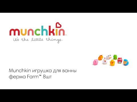 Munchkin игрушка для ванны ферма Farm™ 8шт 9+
