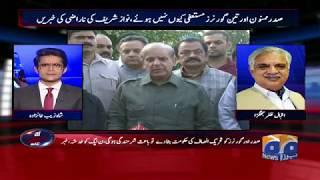Aaj Shahzeb Khanzada Kay Sath - 10 August 2018
