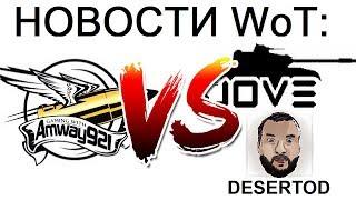НОВОСТИ WoT: Amway921 VS JOVE & Desertod. ELC EVEN 90 уже на этой неделе!!? АНГАР на 23 Февраля.