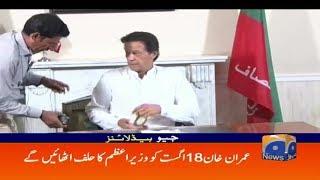 Geo Headlines - 08 AM - 11 August 2018