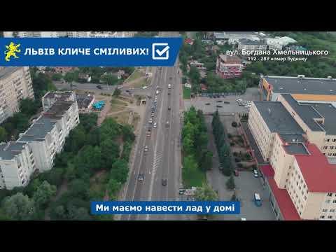 Над Левом: вул. Б. Хмельницького 192-289