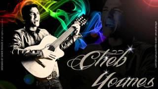 تحميل و مشاهدة اغنية نادرة للشاب يونس الغازولي ابن مدينة مكناس مع ديدجي كيم ❤ MP3