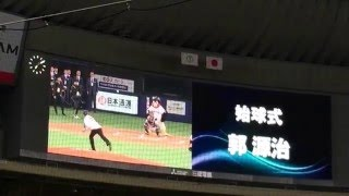 郭源治始球式侍ジャパン強化試合2016年3月5日