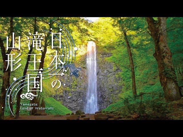[ドローン空撮]玉簾の滝(酒田市)