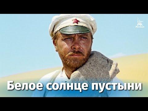 Белое солнце пустыни (приключения, реж. Владимир Мотыль, 1969 г.)