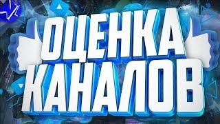 Оценка каналов\Рулетка\Пиар и многое другое)))