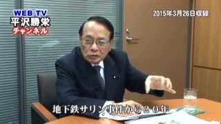 平沢勝栄チャンネル2015年4月-1地下鉄サリン事件から20年