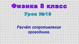 Физика 8 класс Урок 19 - Расчёт сопротивления проводника.