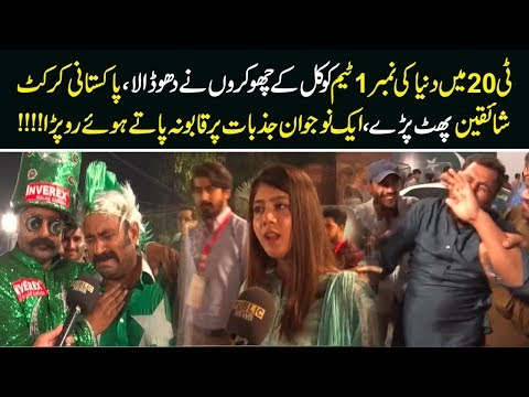 Pak supporter crying and bashing cricket team over losing to Sri Lanka