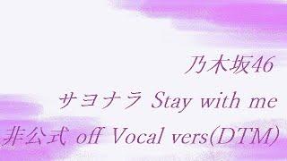 乃木坂46 サヨナラ Stay with me 非公式 off Vocal vers (DTM)