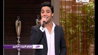 تحميل و مشاهدة مصر البيت الكبير - احمد جمال نجم عرب ايدول و اغنية MP3
