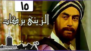 تحميل اغاني الزيني بركات ׀ أحمد بدير - نبيل الحلفاوي ׀ الحلقة 15 من 21 MP3