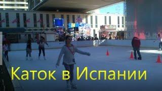 На коньках ЛЕТОМ в Испании!!!!