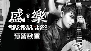 張敬軒 X 香港中樂團盛樂演唱會預習歌單 Hins Cheung X HKCO [冤枉音樂]