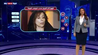 فيروس كورونا يدفع السيدة فيروز إلى الظهور بفيديو نادر | منصات تحميل MP3