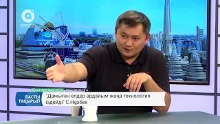 Саясат Нурбек. Басты тақырып (02.05.2018)