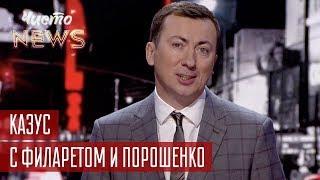 Война против Зеленского - Единственное что объединяет старых политиков Украины