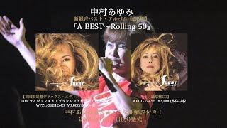 中村あゆみ『A BEST~Rolling 50』トレーラー映像【2016/12/7 CD発売(2形態)】