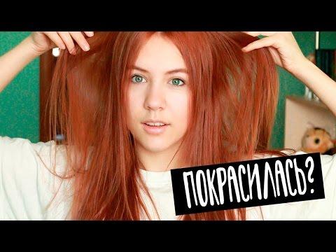 ПОКРАСИЛАСЬ В РЫЖИЙ // Новый цвет волос