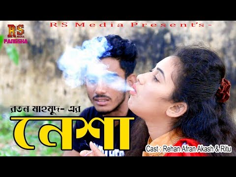 Nesha । নেশা । Bangla New Offical Short Film 2019 | Rs Media Pangsha
