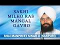 Sakhi Milho Ras mangal Gavho (Shabad Gurbani) | Bhai Manpreet Singh Ji | Jukebox