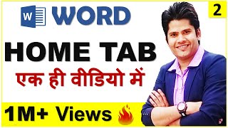 Microsoft Word 2010 & 2007  - Home Menu in Hindi | complete | Home Tab | Video | Lecture | Lesson 2