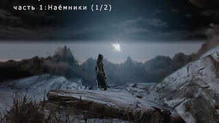 Skyrim Wyrmstooth (ENB; Legendary Difficulty) - Часть 1: Наёмники (1/2)