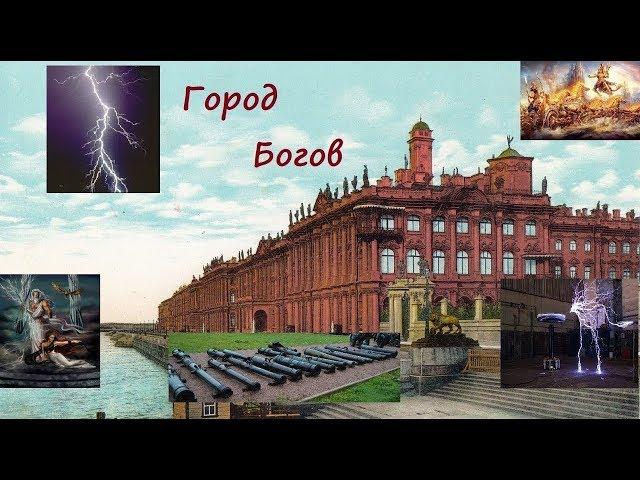 Санкт-Петербург — город где жили Боги