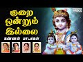 Kurai Ondrum Illai - Kannan Popular Collections | Srikrishna Jayanti | Tamil Devotional Songs