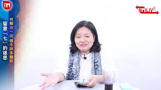 【青姐話】林鄭出一出 個市捽多幾捽  留意「七」的迷思