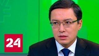 Глава Центрального банка Казахстана о заморозке активов в США - Россия 24