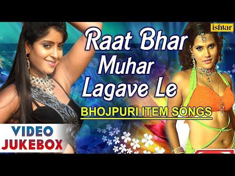 Raat Bhar Muhar Lagave Le : Hot & Sexy Bhojpuri Item Songs ~ Video Jukebox