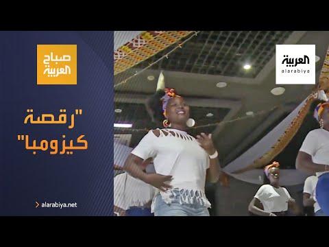 العرب اليوم - رقصة كيزومبا توحّد شباب جنوب السودان بعد فـُرقة الحرب