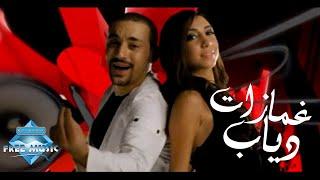 تحميل اغاني مجانا Diab - Ghammazat (Music Video)   (دياب - غمازات (فيديو كليب