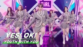 """Final Stage: """"YES! OK!"""" 成团之夜《YES! OK!》舞台纯享 