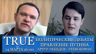 ДЕБАТЫ / Артур Лебедев - Steroidman // Правление Путина