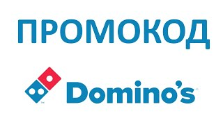 Промокод Domino's Pizza