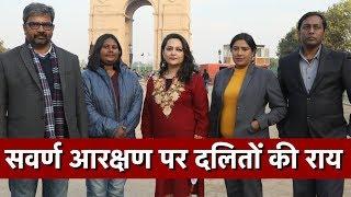 Arfa ka India: Dalit Opinion on Upper Caste Reservation