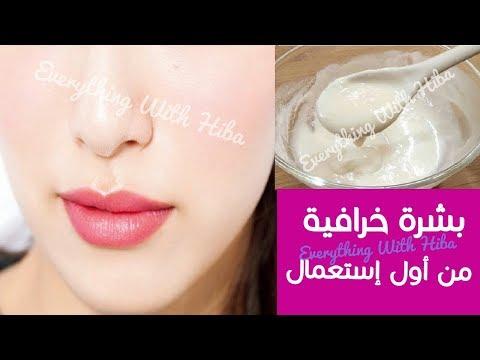 العرب اليوم - طريقة للحصول على بشرة صحية بيضاء