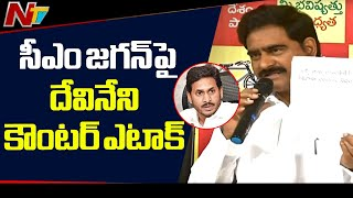 Devineni Uma Strong Counter To CM YS Jagan & Ministers Over Comments  |  NTV