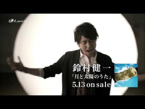 【声優動画】鈴村健一の新曲「月と太陽のうた」のミュージッククリップ解禁