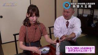 2019年10月26日放送分 滋賀経済NOW
