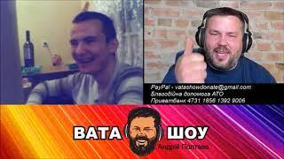 Их бин Иван  Чатрулетка  АНДРЕЙ ПОЛТАВА ВАТА ШОУ