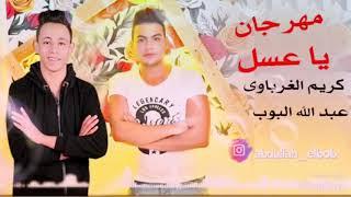 تحميل اغاني مهرجان ياعسل غناء عبدالله البوب و كريم الغرباوي 2020 MP3