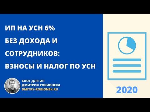 ИП на УСН 6% без дохода и сотрудников: взносы и налог по УСН