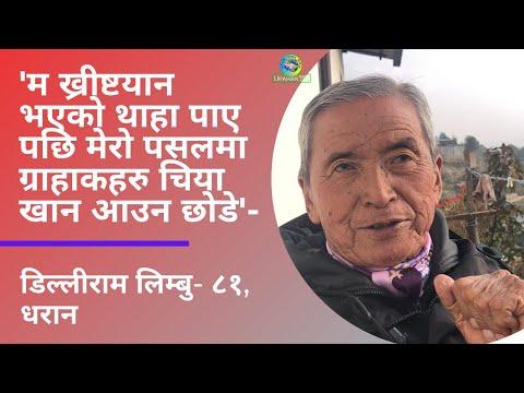 'म ख्रीष्टयान भएको थाहा पाए पछि मेरो पसलमा ग्राहाकहरु चिया खान आउन छोडे'-Dilli Ram Limbu || Dharan||